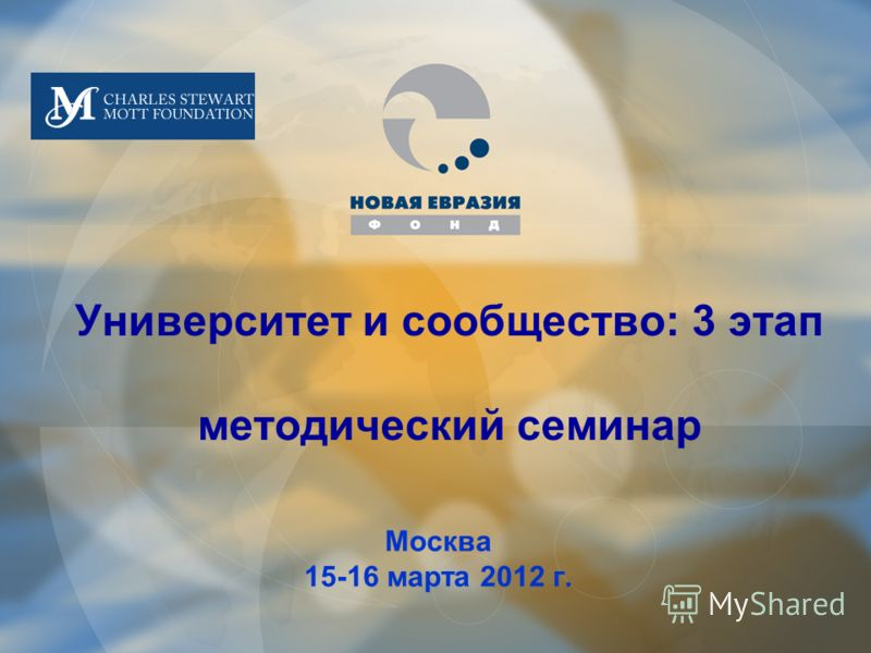 Университет и сообщество: 3 этап методический семинар Москва 15-16 марта 2012 г.