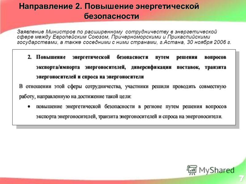 Направление 2. Повышение энергетической безопасности 7 Заявление Министров по расширенному сотрудничеству в энергетической сфере между Европейским Союзом, Причерноморскими и Прикаспийскими государствами, а также соседними с ними странами, г.Астана, 3