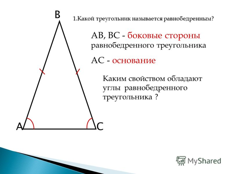 А В С АВ, ВС - боковые стороны равнобедренного треугольника АС - основание равнобедренного треугольника Каким свойством обладают углы равнобедренного треугольника ? 1.Какой треугольник называется равнобедренным? В