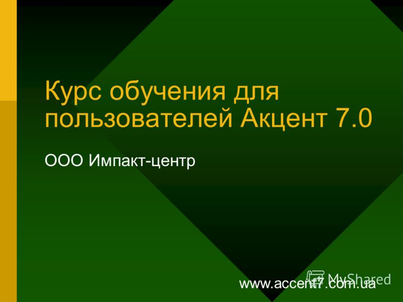 Курс обучения для пользователей Акцент 7.0 ООО Импакт-центр www.accent7.com.ua