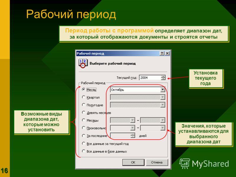 Рабочий период16 Возможные виды диапазона дат, которые можно установить Установка текущего года Значения, которые устанавливаются для выбранного диапазона дат Период работы с программой определяет диапазон дат, за который отображаются документы и стр