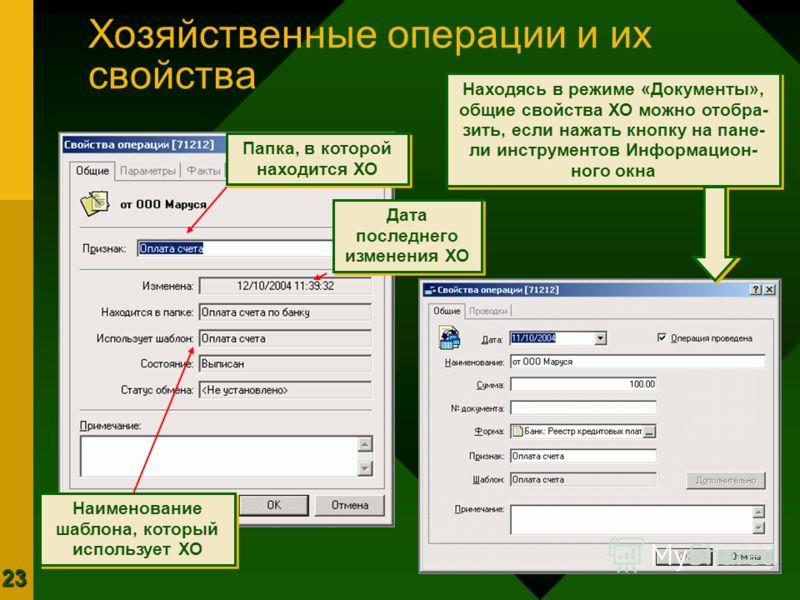 Хозяйственные операции и их свойства 23 Дата последнего изменения ХО Папка, в которой находится ХО Наименование шаблона, который использует ХО Находясь в режиме «Документы», общие свойства ХО можно отобра- зить, если нажать кнопку на пане- ли инструм