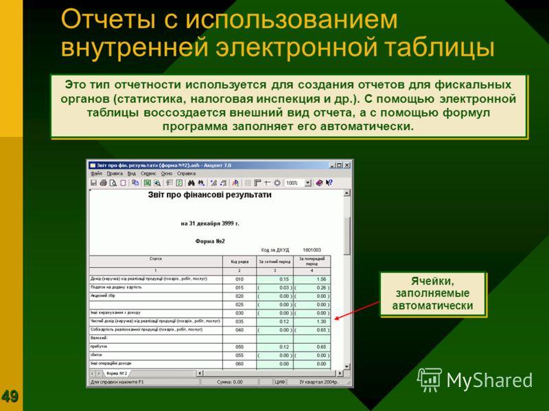 49 Отчеты с использованием внутренней электронной таблицы Это тип отчетности используется для создания отчетов для фискальных органов (статистика, налоговая инспекция и др.). С помощью электронной таблицы воссоздается внешний вид отчета, а с помощью
