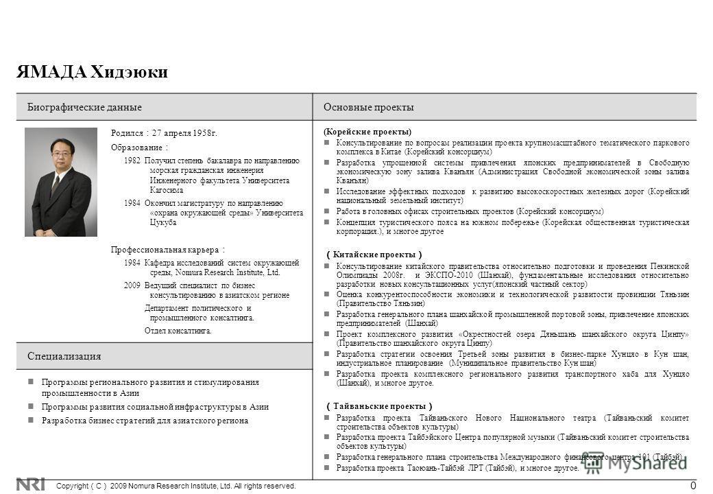 Copyright C 2009 Nomura Research Institute, Ltd. All rights reserved. 0 ЯМАДА Хидэюки Биографические данныеОсновные проекты Родился 27 апреля 1958г. Образование 1982 Получил степень бакалавра по направлению морская гражданская инженерия Инженерного ф