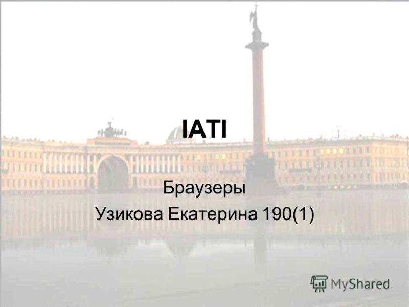 IATI Браузеры Узикова Екатерина 190(1)