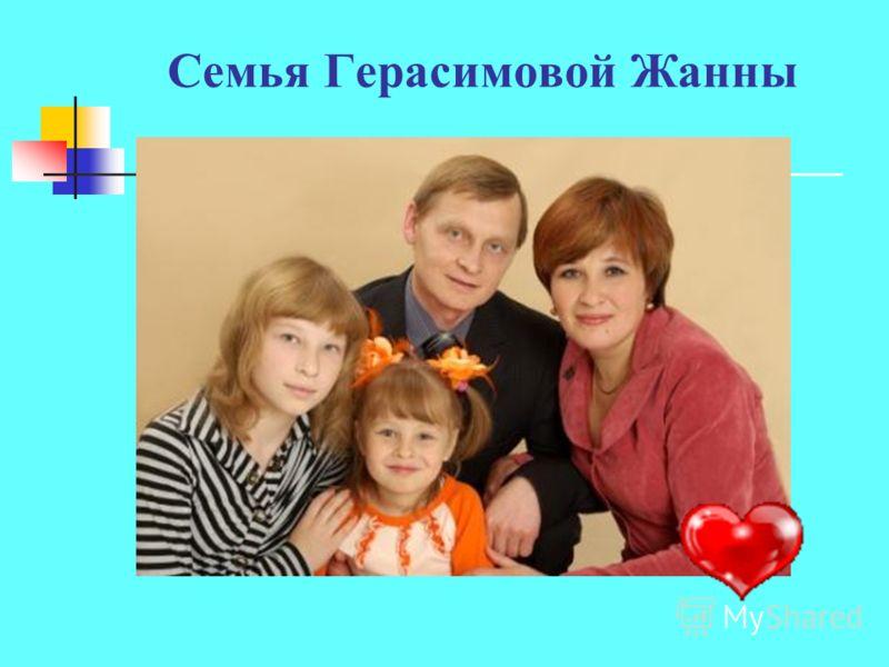 Семья Герасимовой Жанны