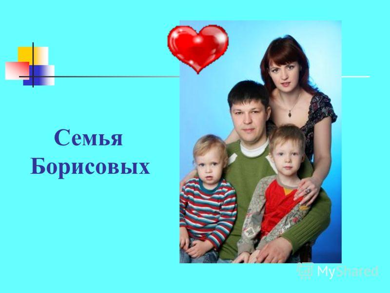 Семья Борисовых