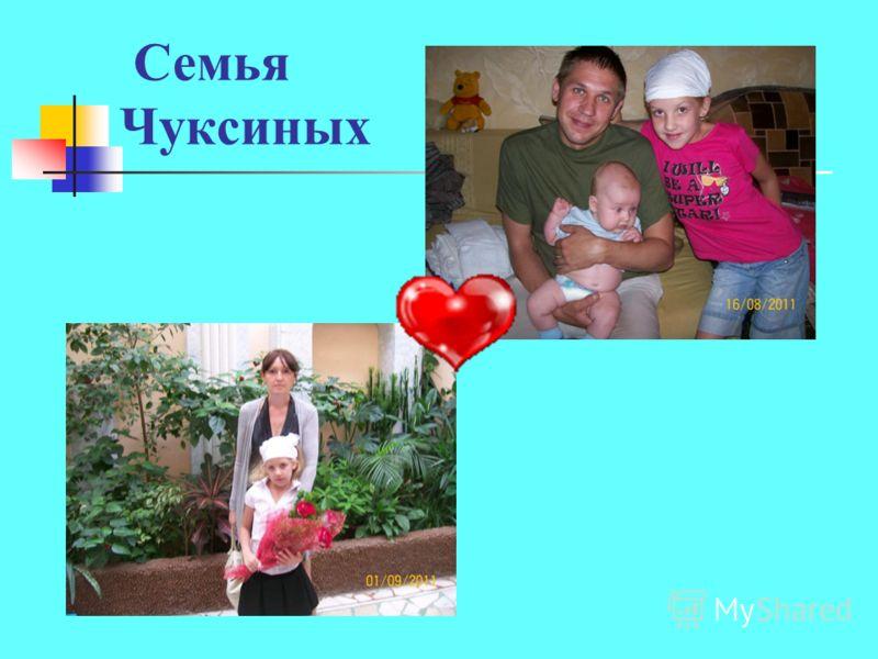 Семья Чуксиных