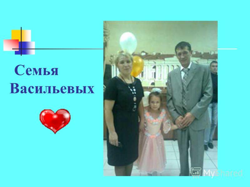 Семья Васильевых