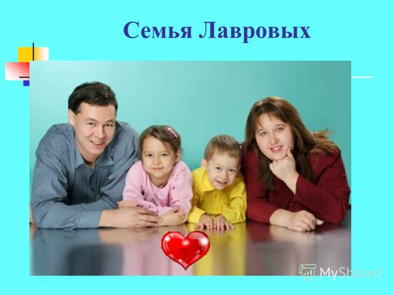 Семья Лавровых