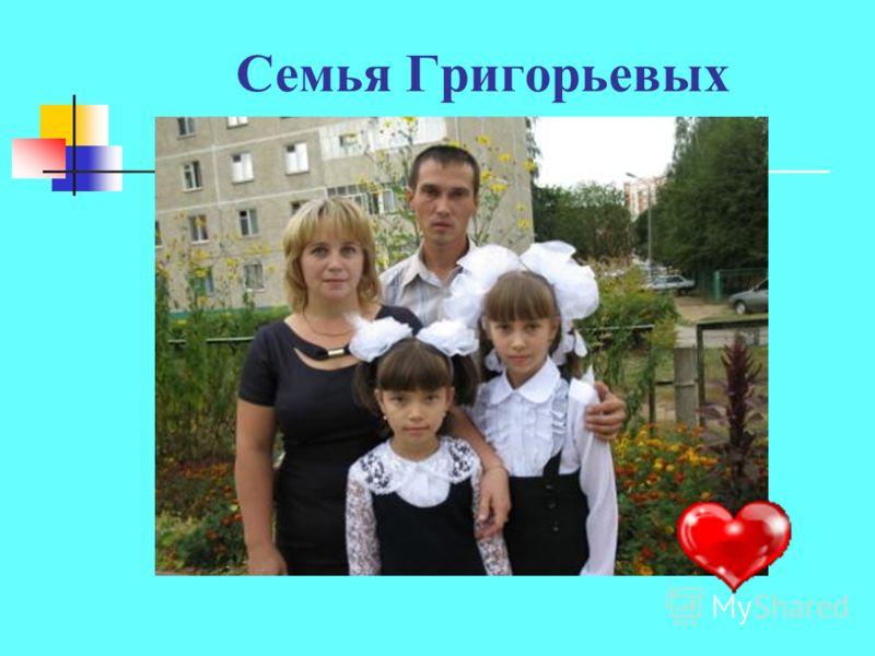 Семья Григорьевых