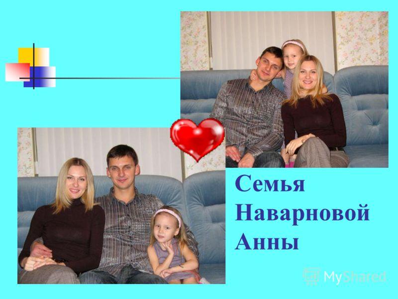 Семья Наварновой Анны