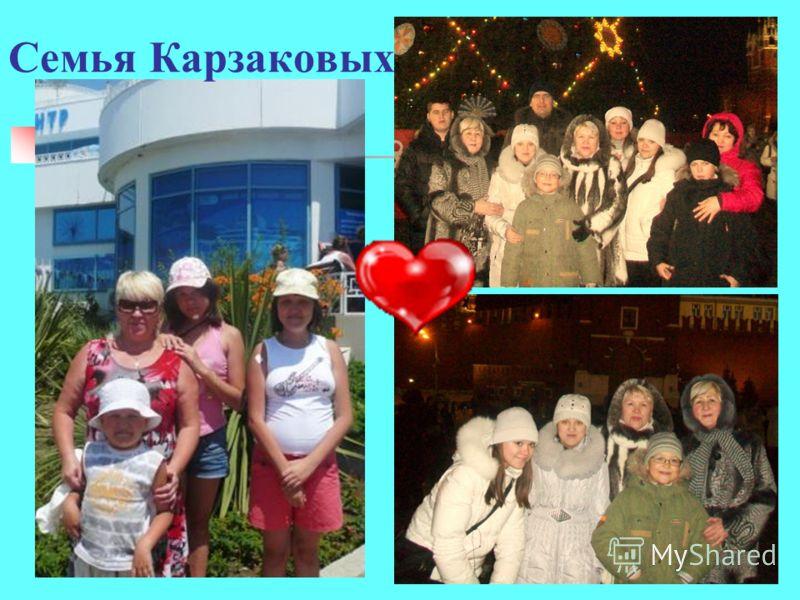 Семья Карзаковых