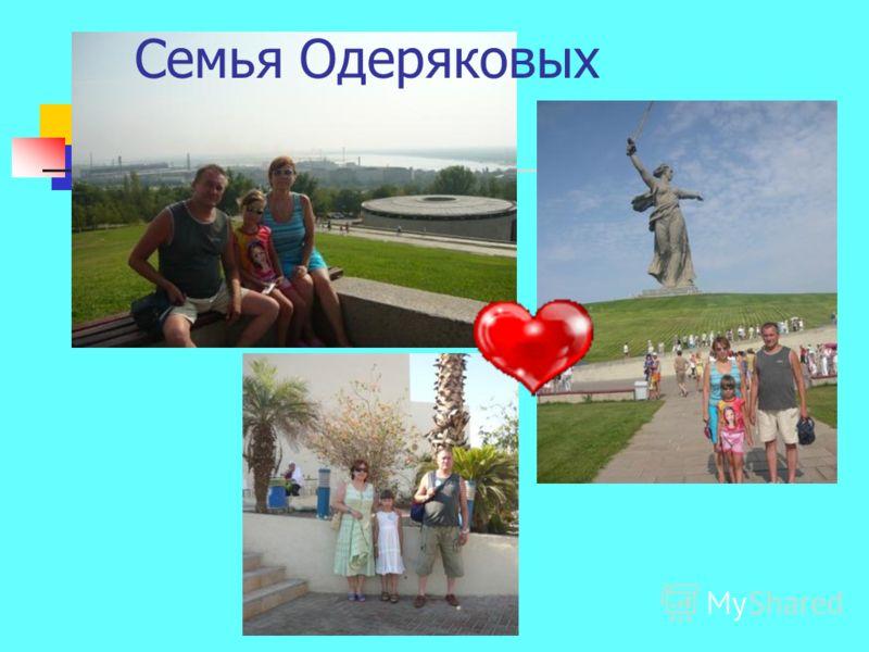 Семья Одеряковых
