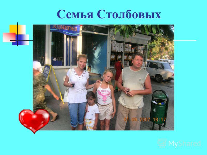 Семья Столбовых