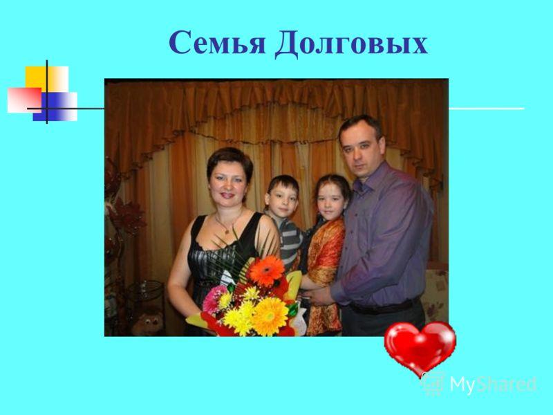 Семья Долговых