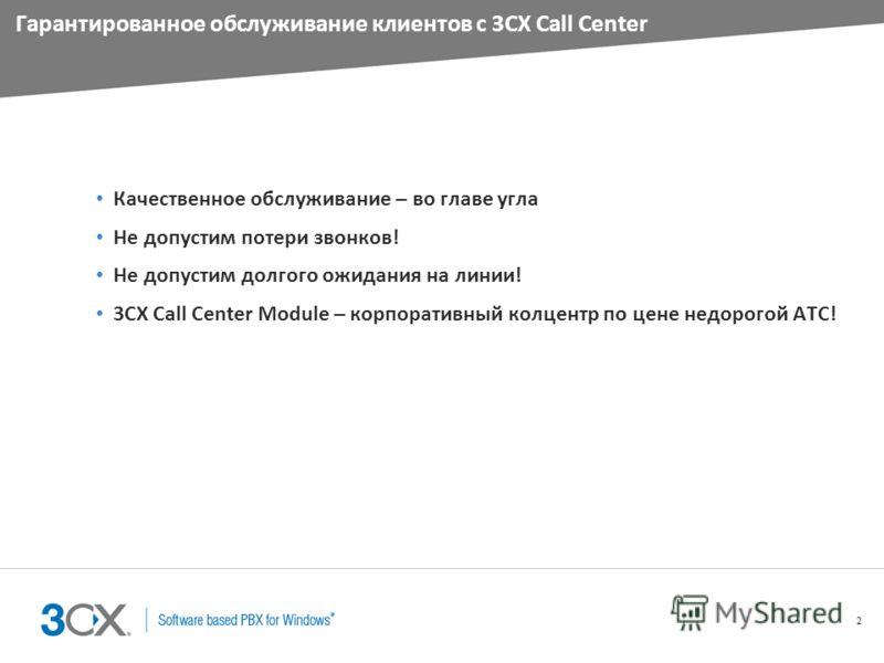 2 Гарантированное обслуживание клиентов с 3CX Call Center Качественное обслуживание – во главе угла Не допустим потери звонков! Не допустим долгого ожидания на линии! 3CX Call Center Module – корпоративный колцентр по цене недорогой АТС!