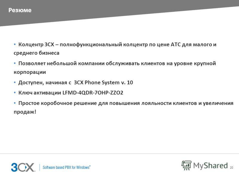 20 Резюме Колцентр 3CX – полнофункциональный колцентр по цене АТС для малого и среднего бизнеса Позволяет небольшой компании обслуживать клиентов на уровне крупной корпорации Доступен, начиная с 3CX Phone System v. 10 Ключ активации LFMD-4QDR-7OHP-ZZ
