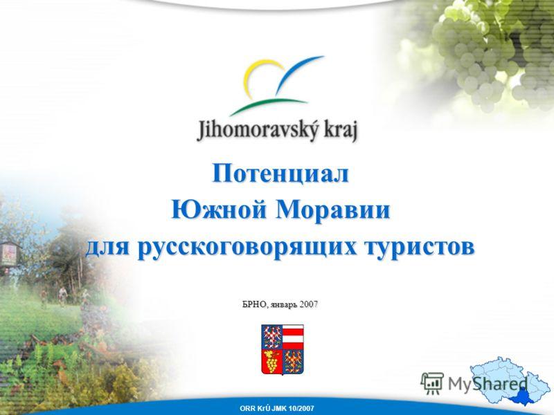 ORR KrÚ JMK 10/2007 Потенциал Южной Моравии для русскоговорящих туристов БРНО, январь 2007
