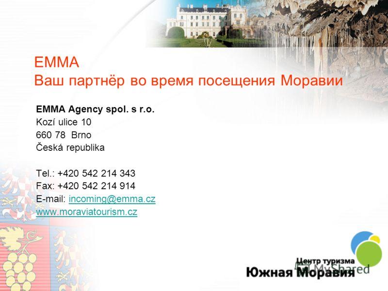 EMMA Ваш партнёр во время посещения Моравии EMMA Agency spol. s r.o. Kozí ulice 10 660 78 Brno Česká republika Tel.: +420 542 214 343 Fax: +420 542 214 914 E-mail: incoming@emma.czincoming@emma.cz www.moraviatourism.cz