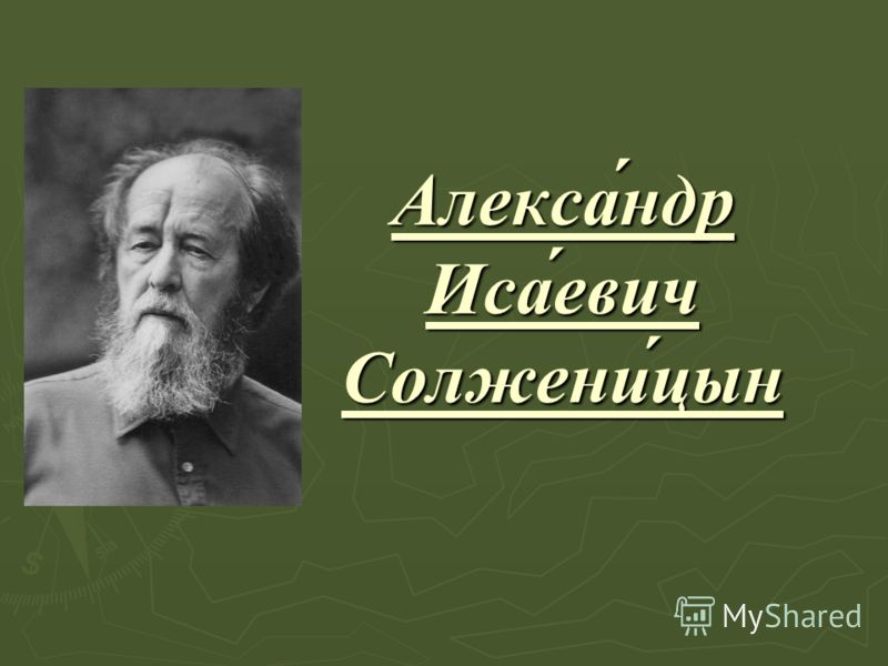 Алекса́ндр Иса́евич Солжени́цын