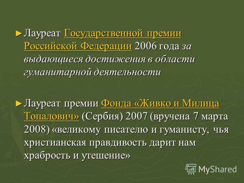 Лауреат Государственной премии Российской Федерации 2006 года за выдающиеся достижения в области гуманитарной деятельности Лауреат Государственной премии Российской Федерации 2006 года за выдающиеся достижения в области гуманитарной деятельностиГосуд