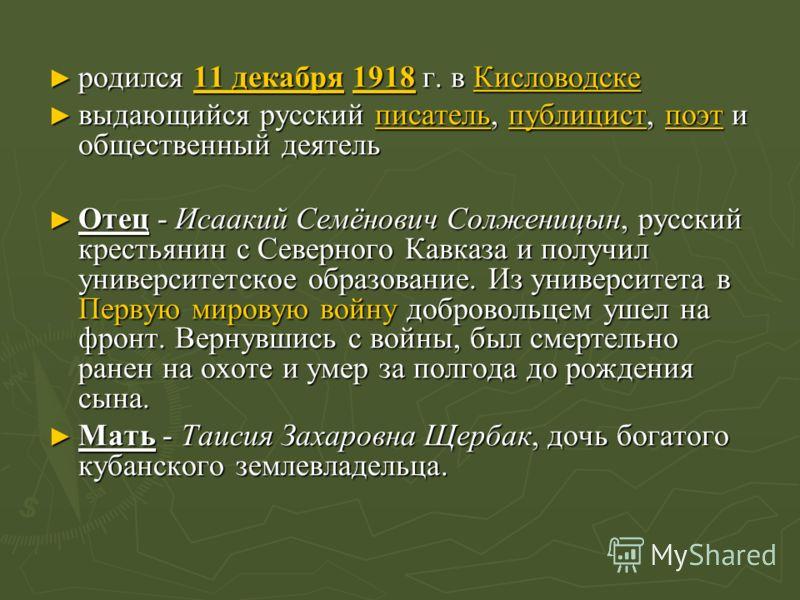 родился 11 декабря 1918 г. в Кисловодске родился 11 декабря 1918 г. в Кисловодске11 декабря1918Кисловодске11 декабря1918Кисловодске выдающийся русский писатель, публицист, поэт и общественный деятель выдающийся русский писатель, публицист, поэт и общ