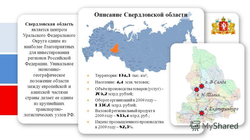 в 2009 году – 82,3 %. Свердловская область является центром Уральского Федерального Округа одним из наиболее благоприятных для инвестирования регионов Российской Федерации. Уникальное экономико- географическое положение области между европейской и аз