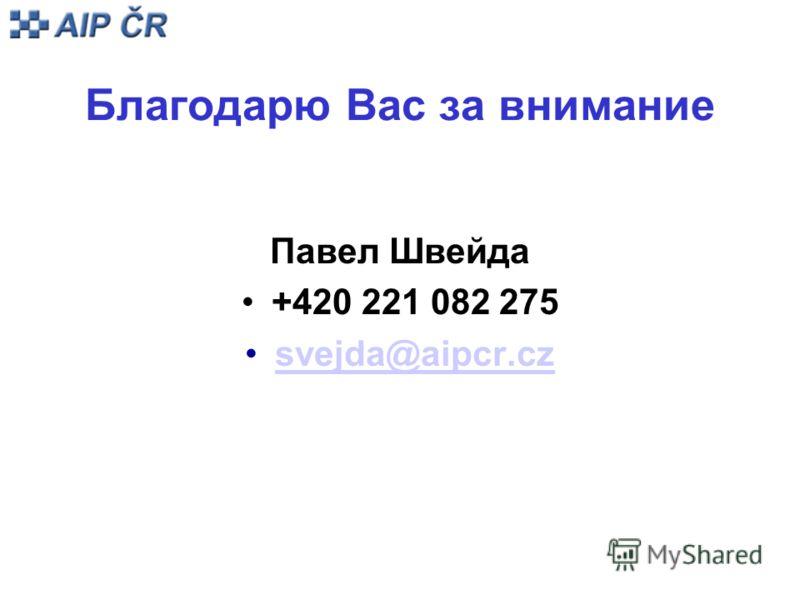 Благодарю Вас за внимание Павел Швейда +420 221 082 275 svejda@aipcr.cz