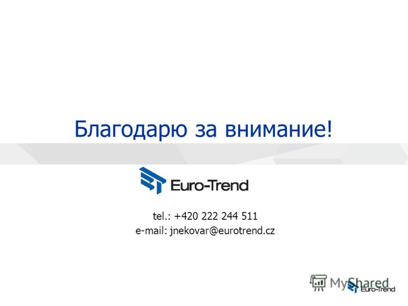 Благодарю за внимание! tel.: +420 222 244 511 e-mail: jnekovar@eurotrend.cz