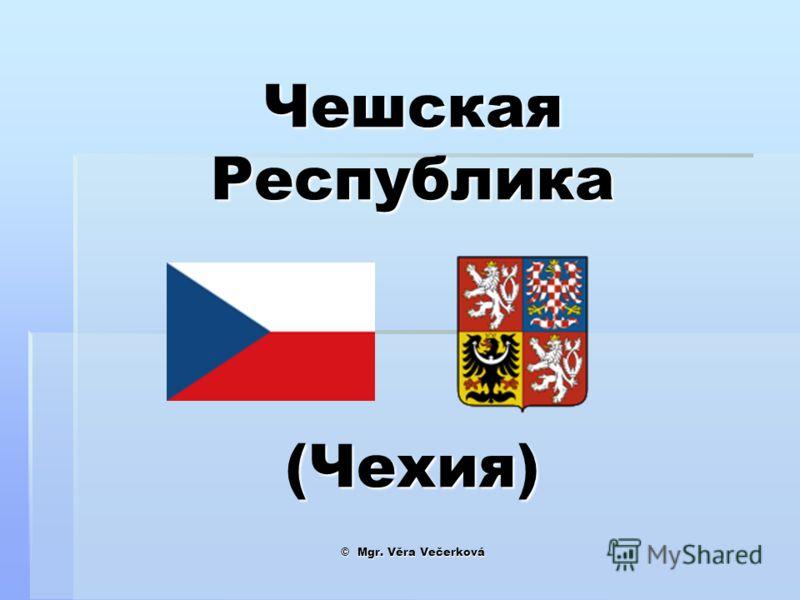 Чешская Республика (Чехия) © Mgr. Věra Večerková