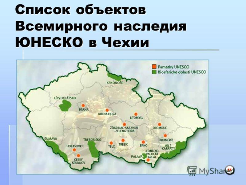 Список объектов Всемирного наследия ЮНЕСКО в Чехии
