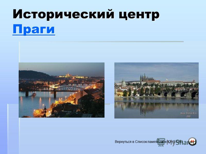 Исторический центр Праги Праги Вернуться в Список памятников ЮНЕСКО