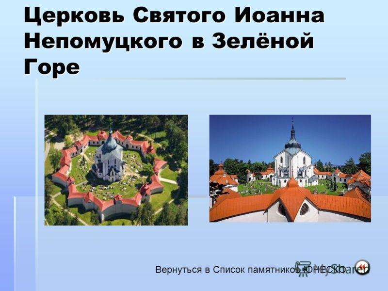 Церковь Святого Иоанна Непомуцкого в Зелёной Горе Вернуться в Список памятников ЮНЕСКО