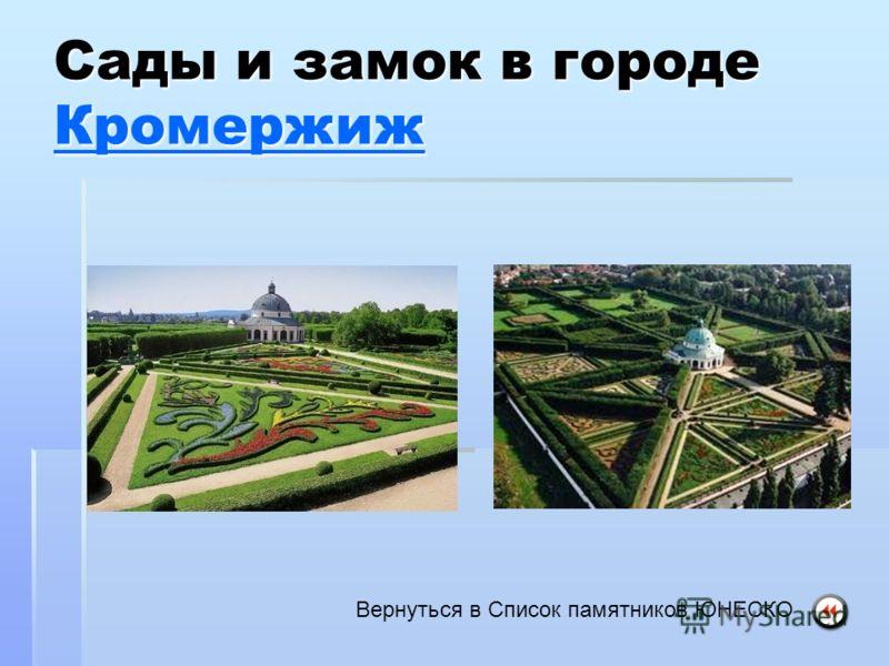 Сады и замок в городе Кромержиж Кромержиж Вернуться в Список памятников ЮНЕСКО