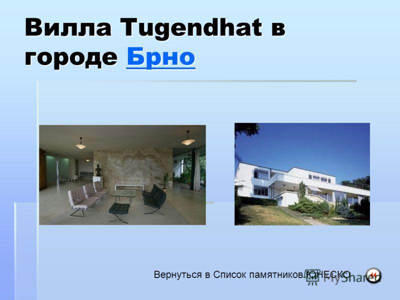 Вилла Tugendhat в городе Брно Брно Вернуться в Список памятников ЮНЕСКО