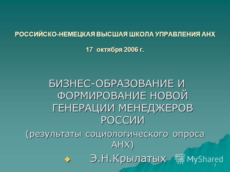1 РОССИЙСКО-НЕМЕЦКАЯ ВЫСШАЯ ШКОЛА УПРАВЛЕНИЯ АНХ 17 октября 2006 г. РОССИЙСКО-НЕМЕЦКАЯ ВЫСШАЯ ШКОЛА УПРАВЛЕНИЯ АНХ 17 октября 2006 г. БИЗНЕС-ОБРАЗОВАНИЕ И ФОРМИРОВАНИЕ НОВОЙ ГЕНЕРАЦИИ МЕНЕДЖЕРОВ РОССИИ БИЗНЕС-ОБРАЗОВАНИЕ И ФОРМИРОВАНИЕ НОВОЙ ГЕНЕРАЦИ