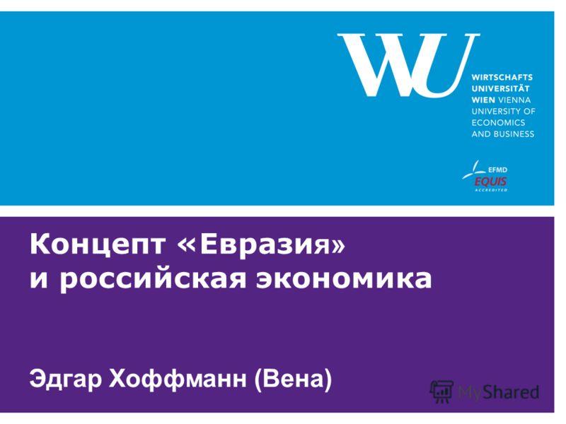 Концепт «Еврази я» и российская экономика Эдгар Хоффманн (Вена)