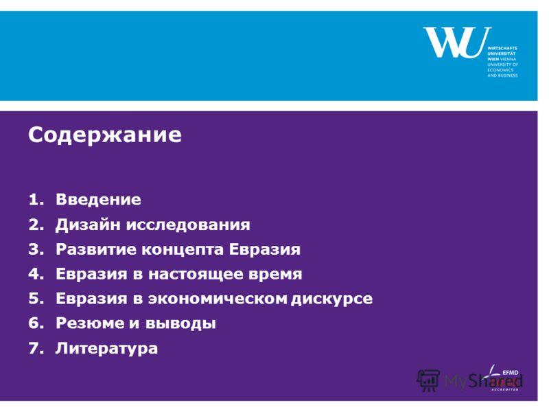 Содержание 1.Введение 2.Дизайн исследования 3.Развитие концепта Евразия 4.Евразия в настоящее время 5.Евразия в экономическом дискурсе 6.Резюме и выводы 7.Литература
