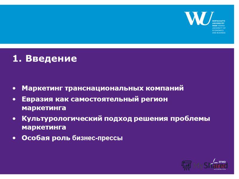 1. Введение Маркетинг транснациональных компаний Евразия как самостоятельный регион маркетинга Культурологический подход решения проблемы маркетинга Особая роль бизнес-прессы