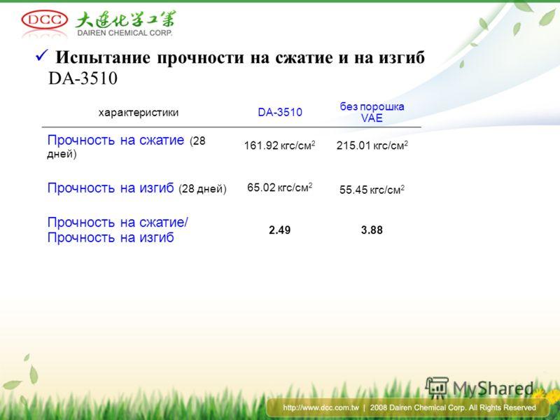 характеристикиDA-3510 без порошка VAE Прочность на сжатие (28 дней) 161.92 кгс/см 2 215.01 кгс/см 2 Прочность на изгиб (28 дней) 65.02 кгс/см 2 55.45 кгс/см 2 Прочность на сжатие/ Прочность на изгиб 2.493.88 Испытание прочности на сжатие и на изгиб D
