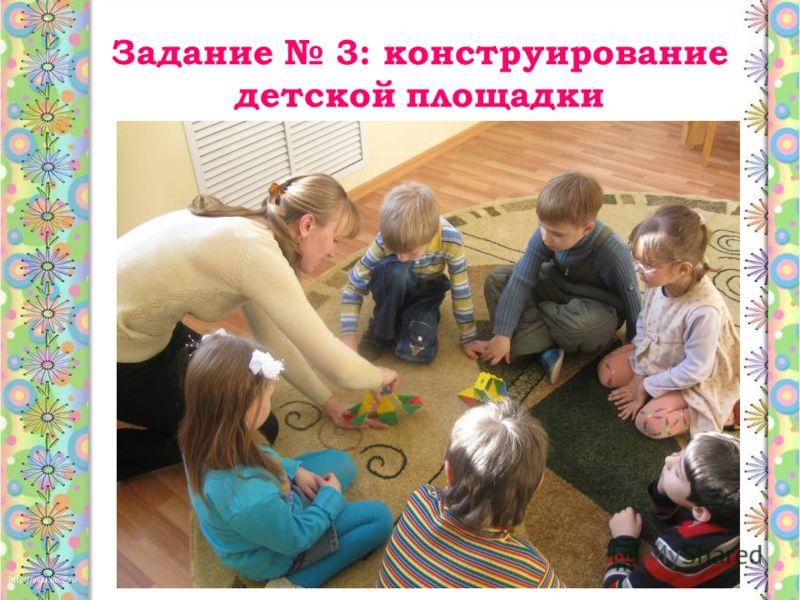 Задание 3: конструирование детской площадки