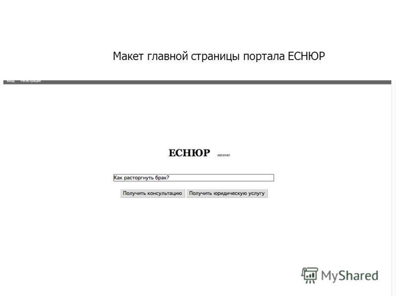 Макет главной страницы портала ЕСНЮР