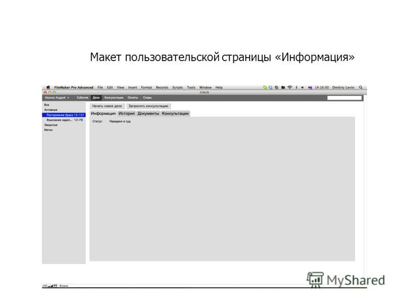 Макет пользовательской страницы «Информация»