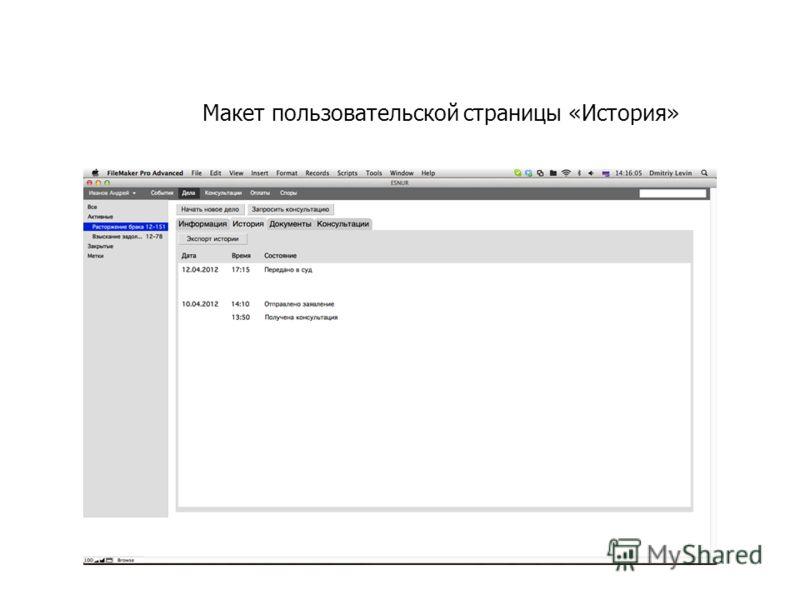 Макет пользовательской страницы «История»