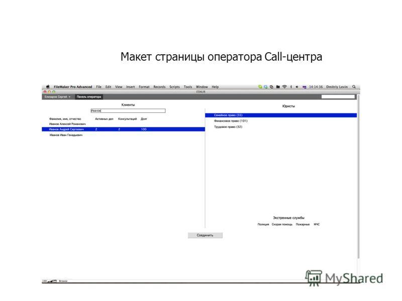 Макет страницы оператора Call-центра