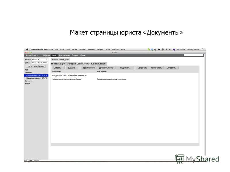 Макет страницы юриста «Документы»