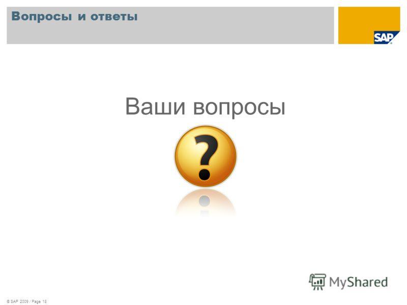 Вопросы и ответы © SAP 2009 / Page 18 Ваши вопросы