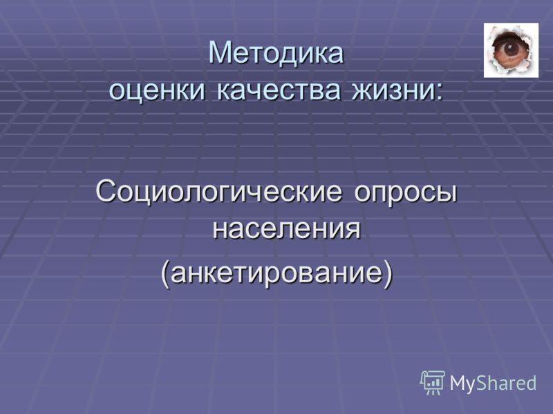 Методика оценки качества жизни: Социологические опросы населения (анкетирование)