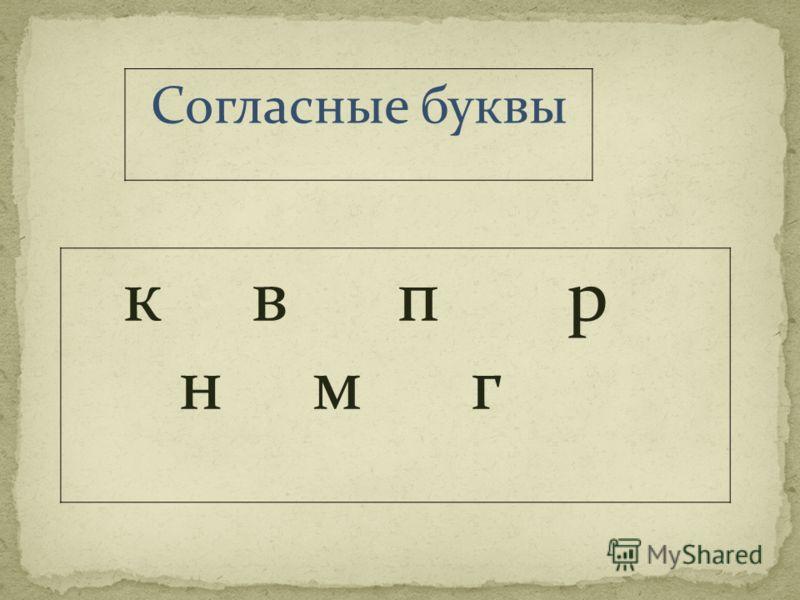 Согласные буквы к в п р н м г